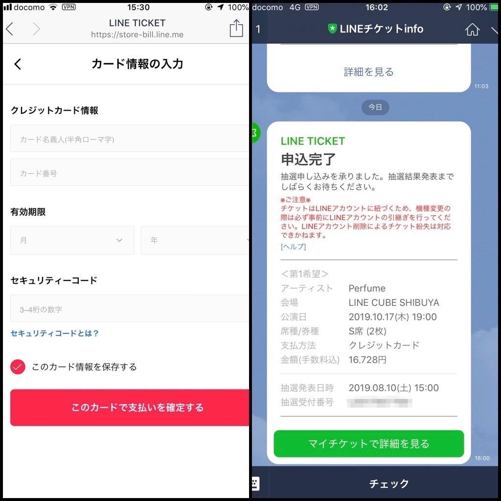 【LINEチケット】「Perfume」渋谷公会堂こけら落とし公演の抽選に申し込みする方法