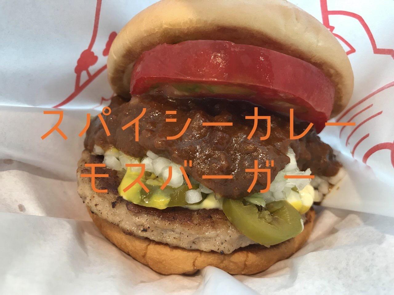 【スパイシーカレーモスバーガー】モスで新しいカレー系ハンバーガー発売されたから食べてみたよ。美味かったから食べてみ。