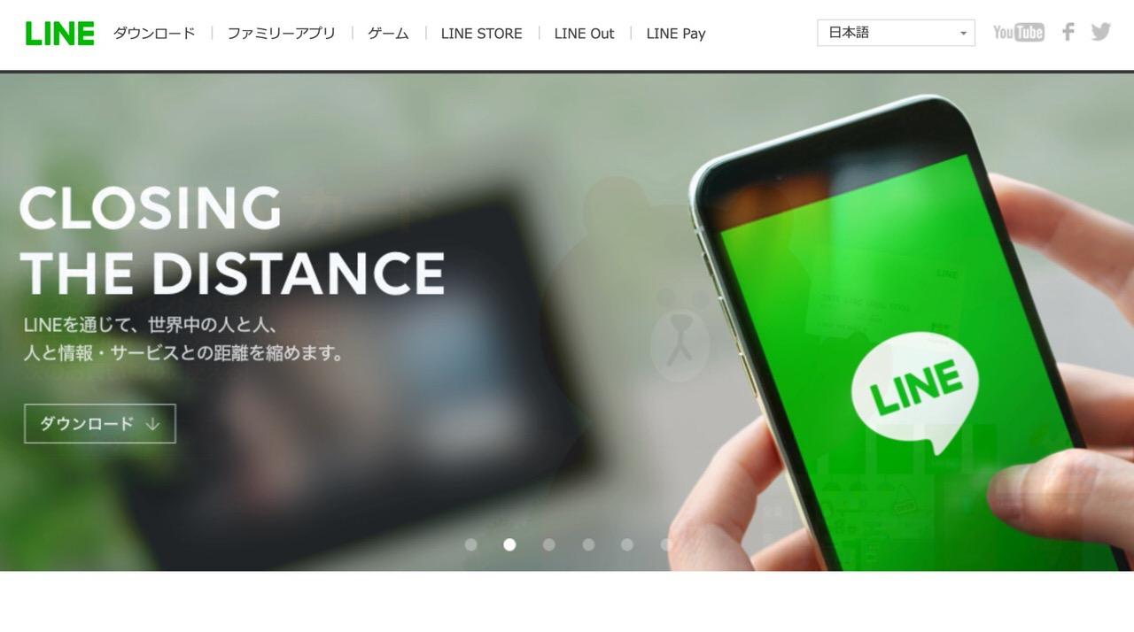 「LINE」日本国内の月間利用者数は約8,100万人