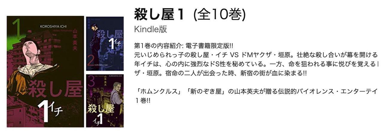 【Kindleセール】「殺し屋1」全10巻まとめ買いが50円!50円で10冊!