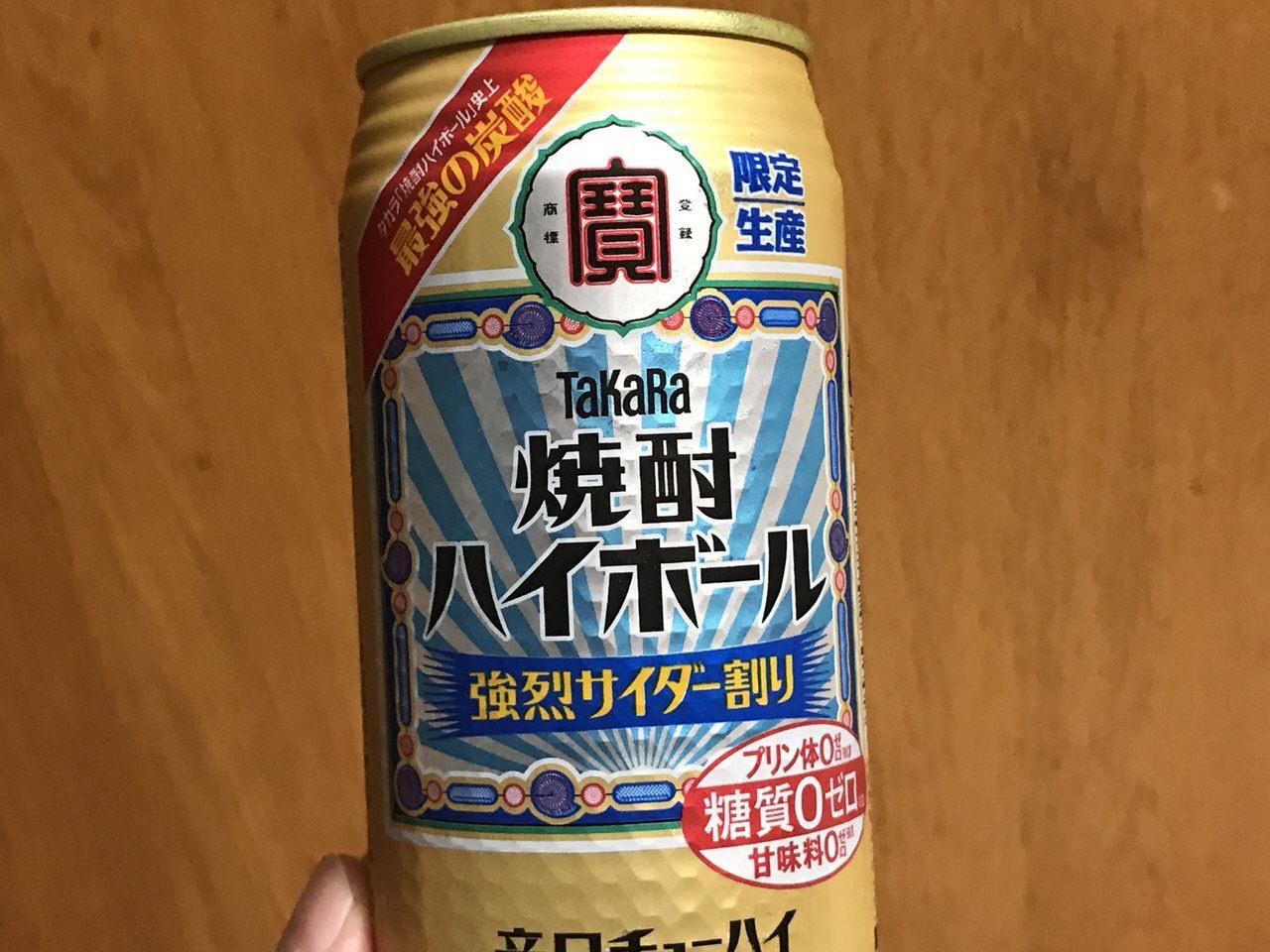 「焼酎ハイボール 強烈サイダー割り」1