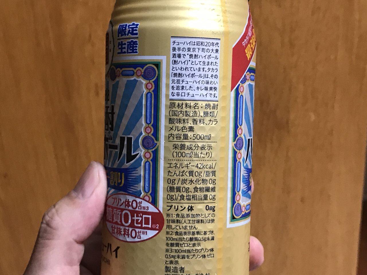「焼酎ハイボール 強烈サイダー割り」5