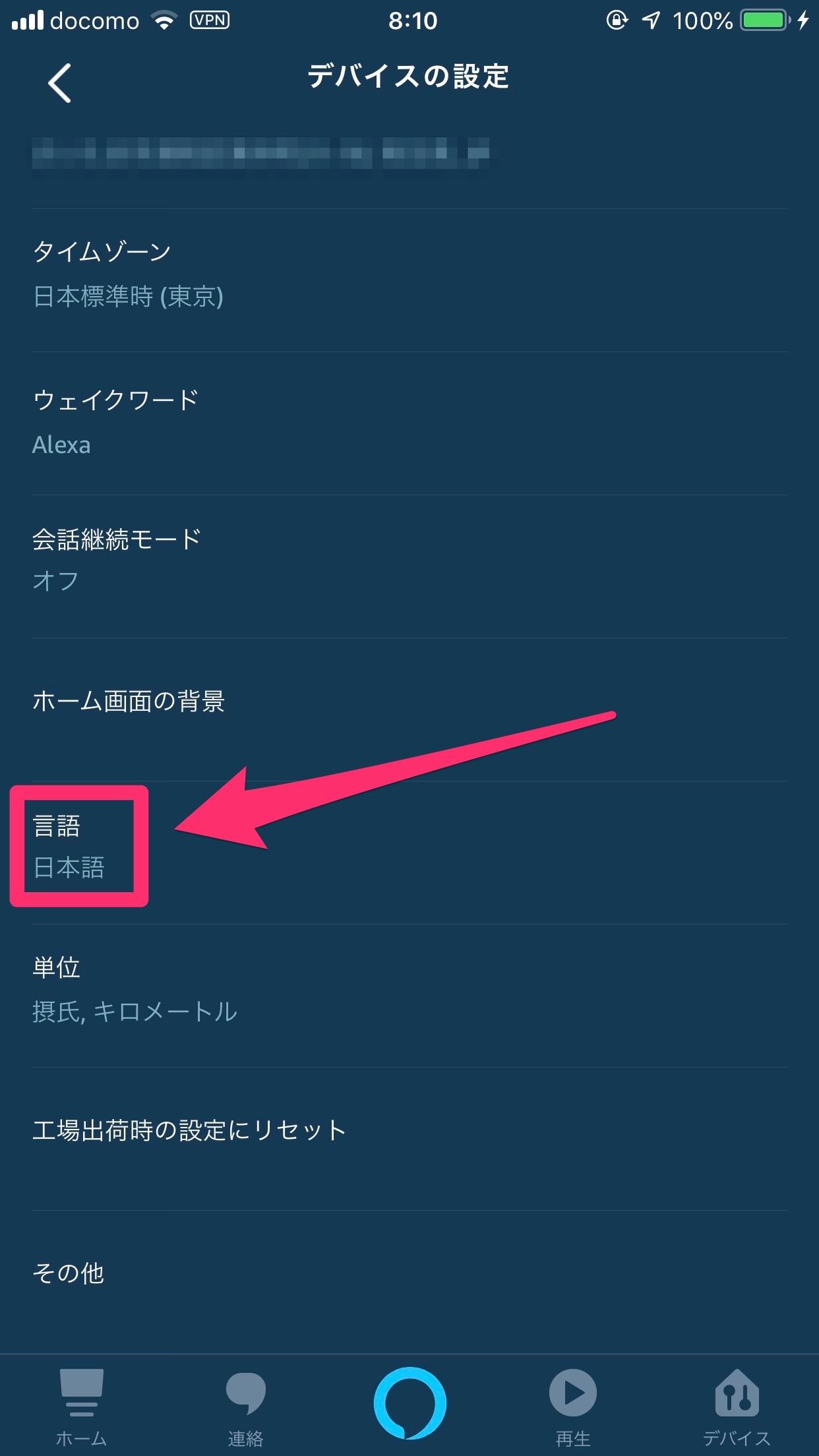 Amazon Alexaに英語で話しかけると日本語で回答する