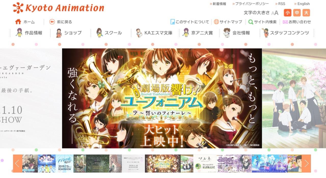「京都アニメーション」焼損を免れたサーバーから原画データなどの回収に成功