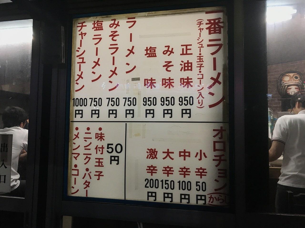 【環七】「ラーメン一番」3