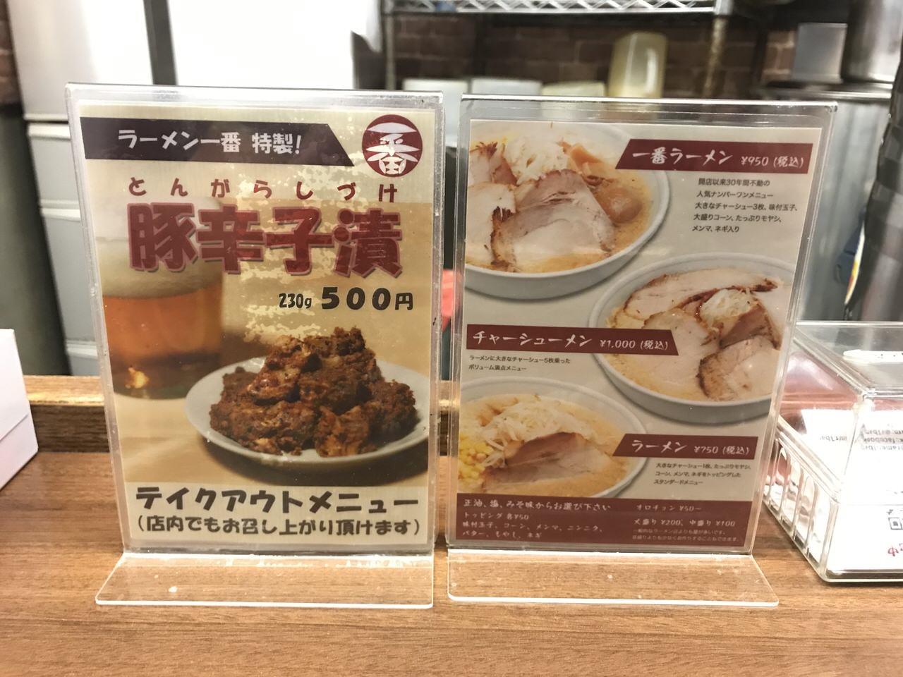 【環七】「ラーメン一番」豚辛子漬 1