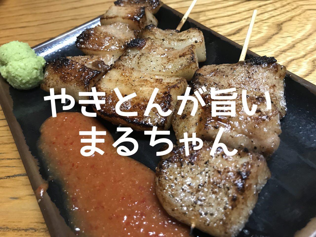 「もつ焼 まるちゃん」とにかく豚が美味い!花ほるもん・とろかしら・上はらみタタキ(浦和)