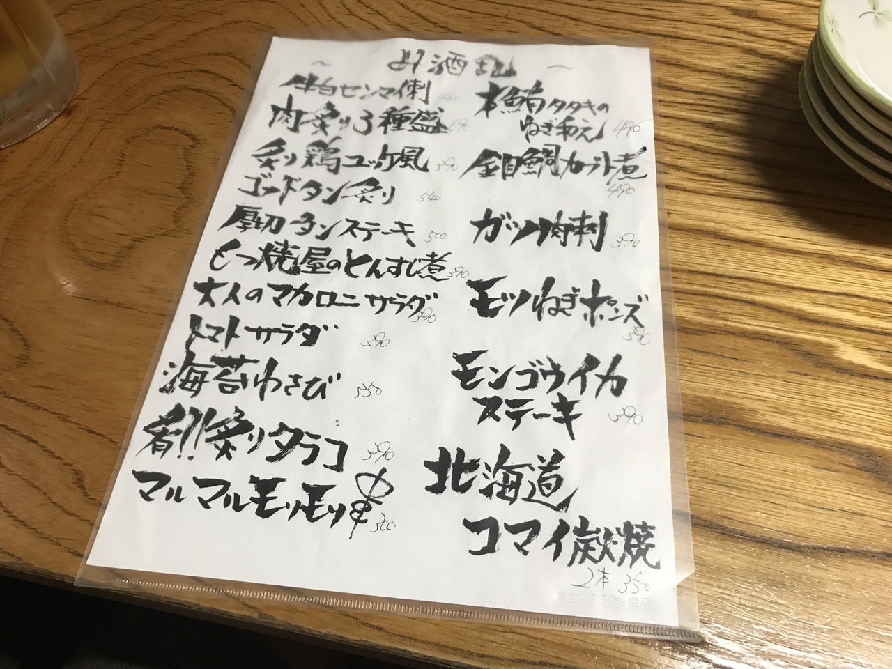 「もつ焼 まるちゃん」【浦和】2