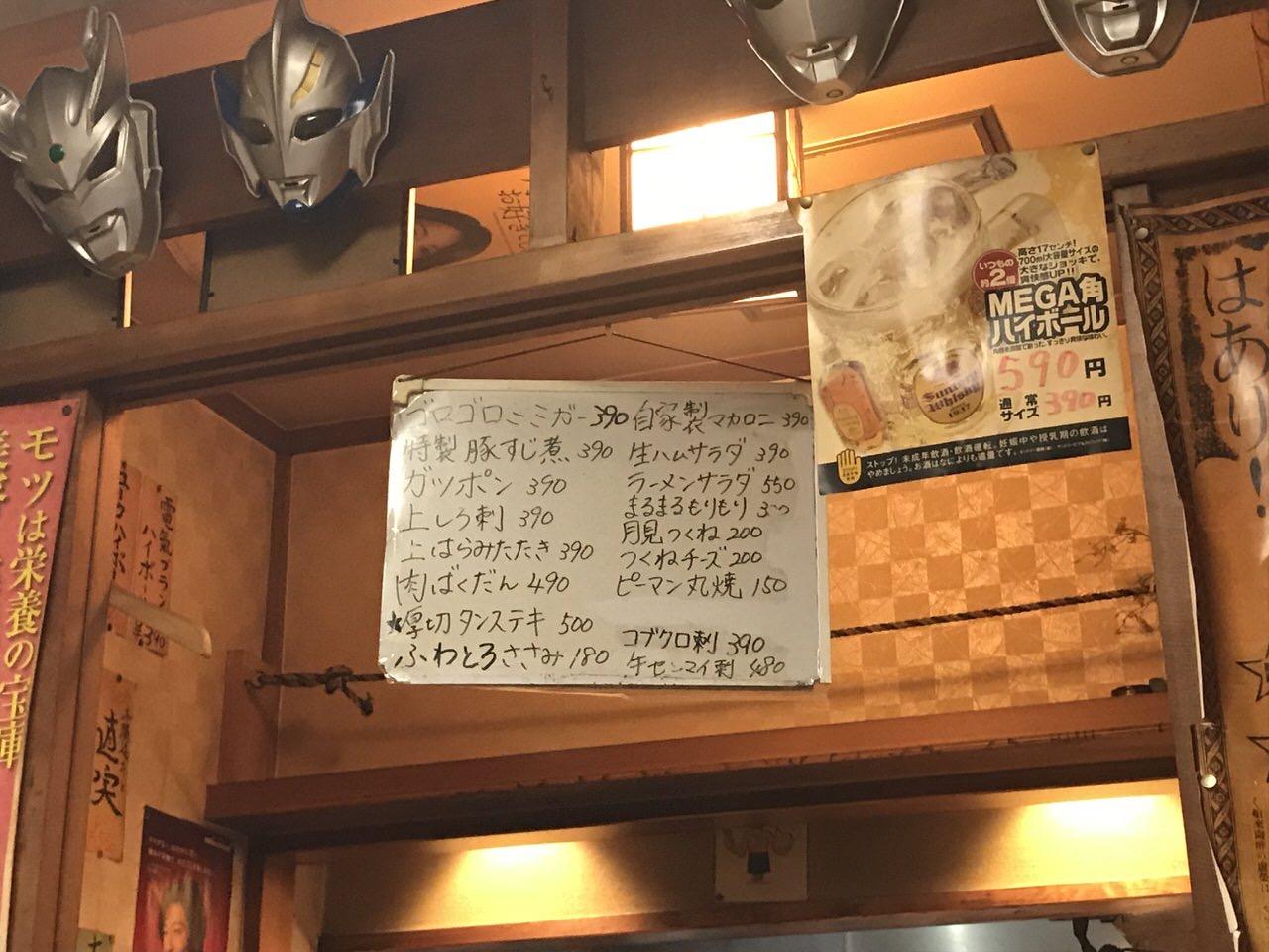 「もつ焼 まるちゃん」【浦和】6