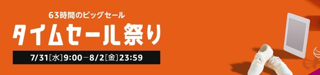 Amazonが63時間のビッグセール「タイムセール祭り」開催中(8/2まで)