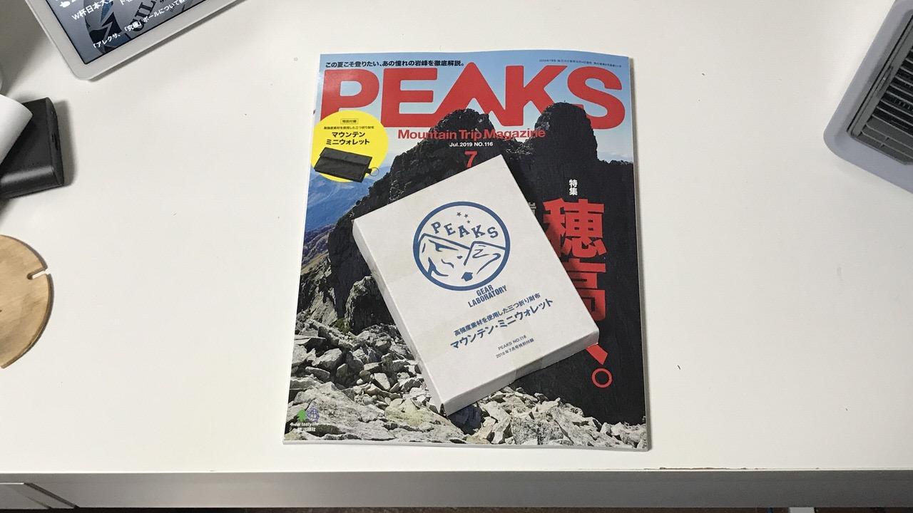 【PEAKS】アウトドア雑誌付録に「マウンテン・ミニウォレット」カードの入れ方がちょっと面白い