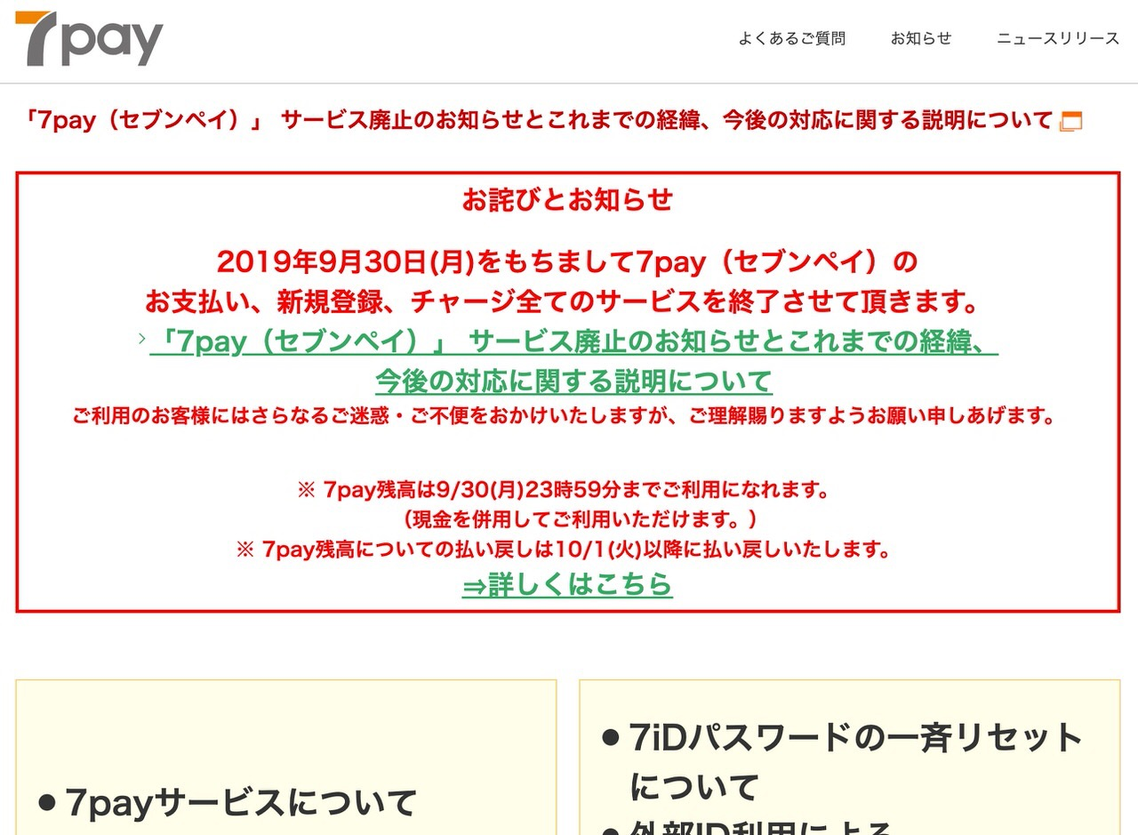 「7pay」2019年9月末でサービス終了と発表