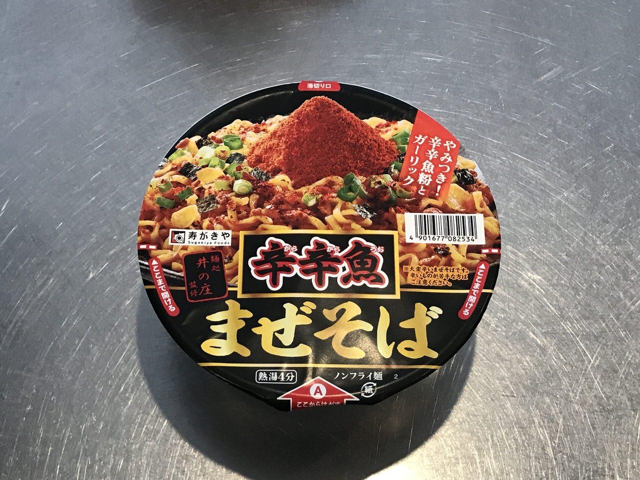 【ローソン限定】麺処井の庄監修「寿がきや 辛辛魚まぜそば」もちもち麺に真っ赤な魚粉が美味い!