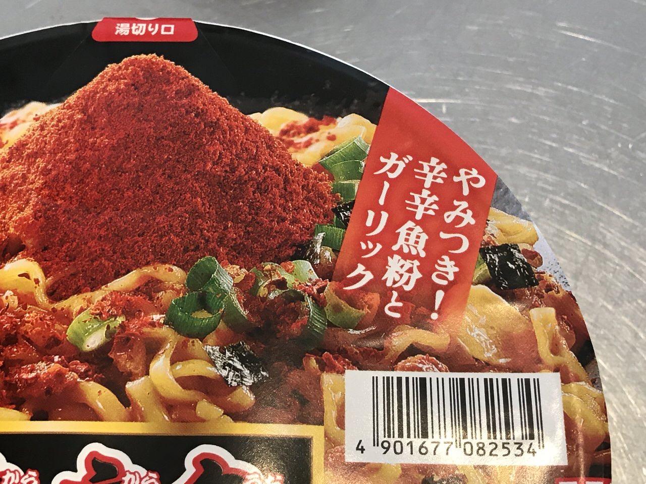 麺処井の庄監修「寿がきや 辛辛魚まぜそば」1