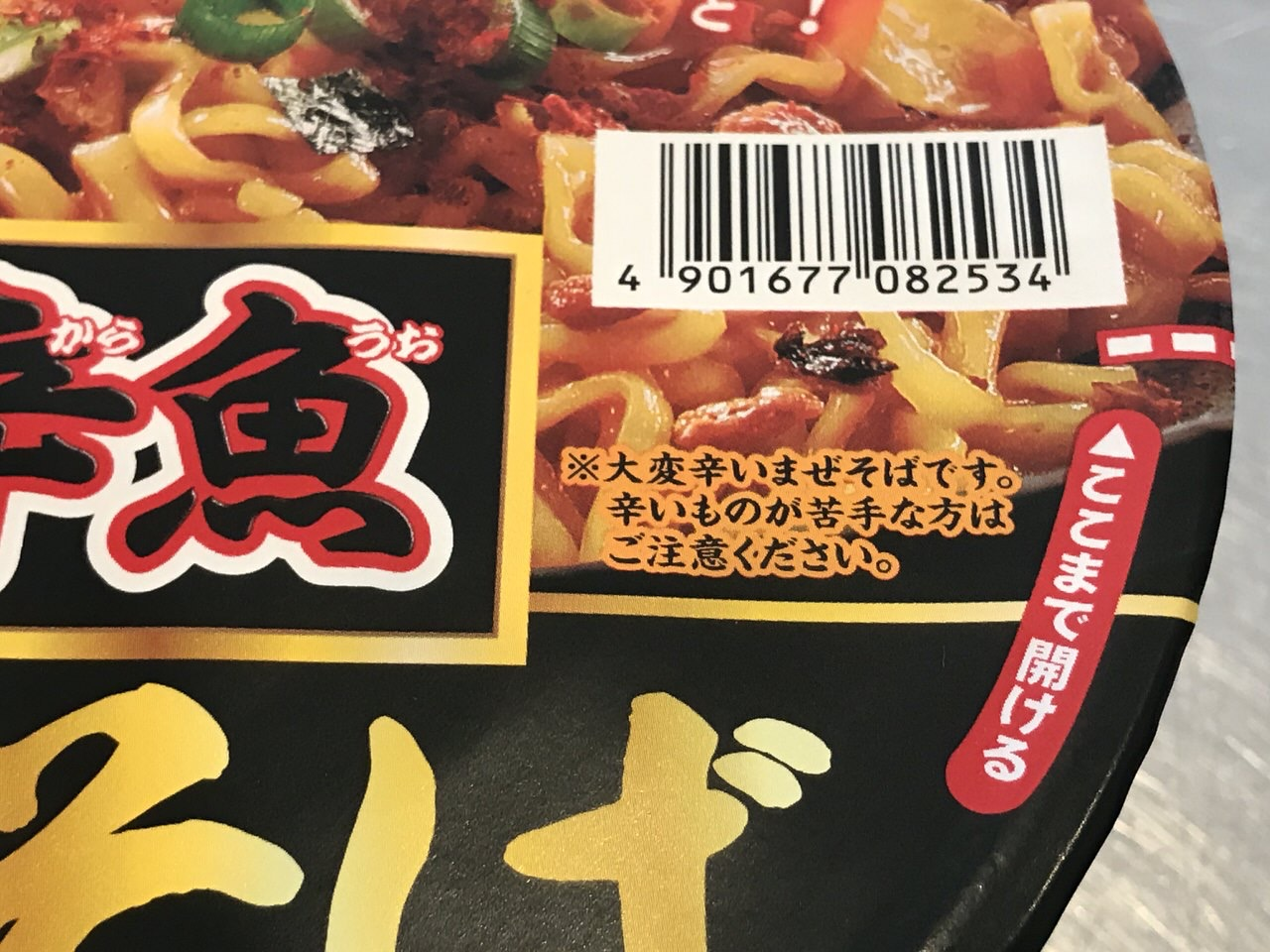 麺処井の庄監修「寿がきや 辛辛魚まぜそば」2