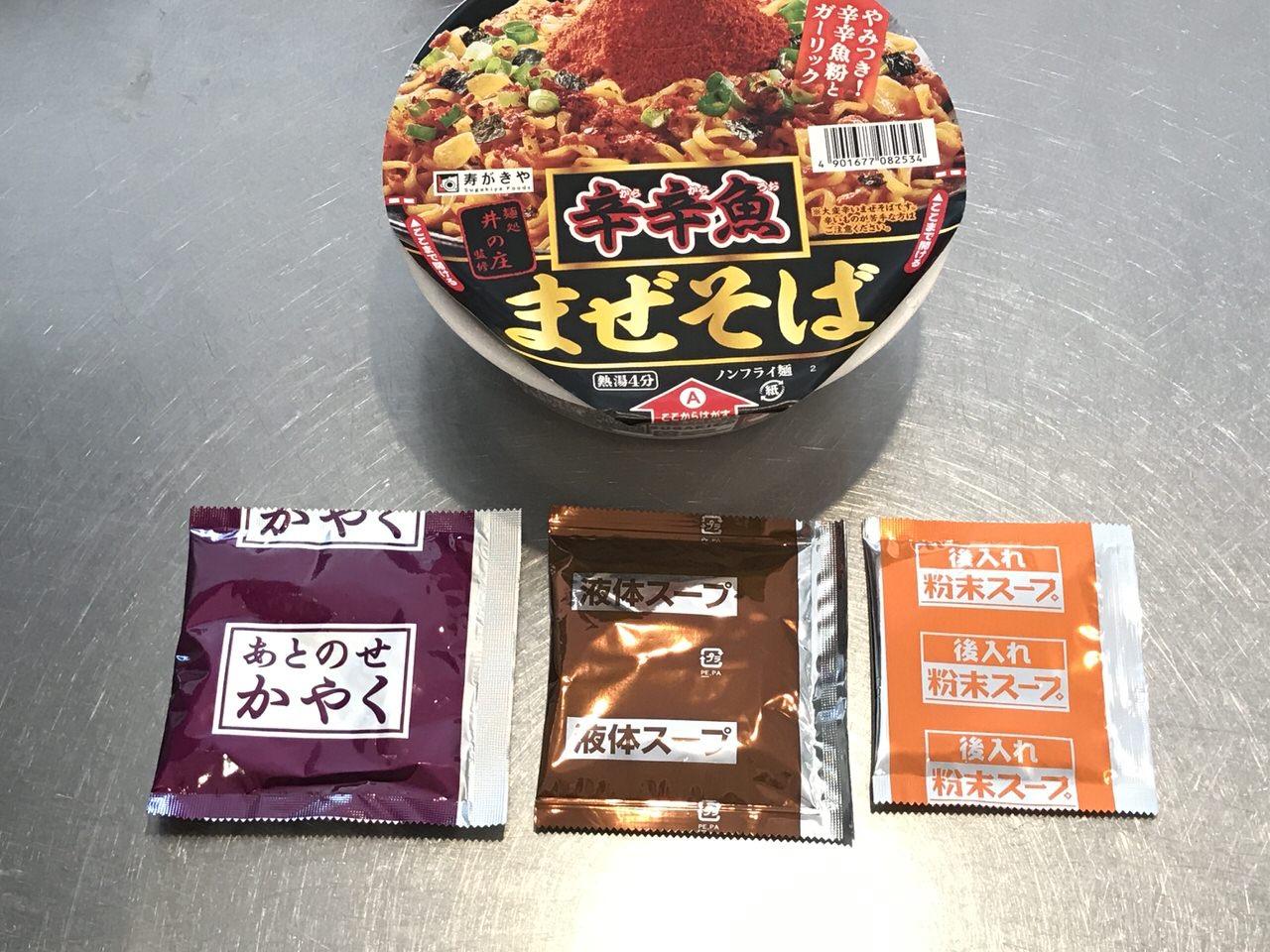 麺処井の庄監修「寿がきや 辛辛魚まぜそば」5