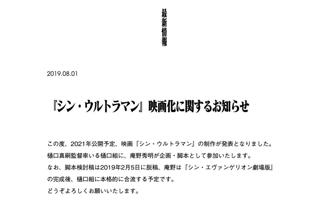 2021年に映画化「シン・ウルトラマン」庵野秀明が企画・脚本として参加