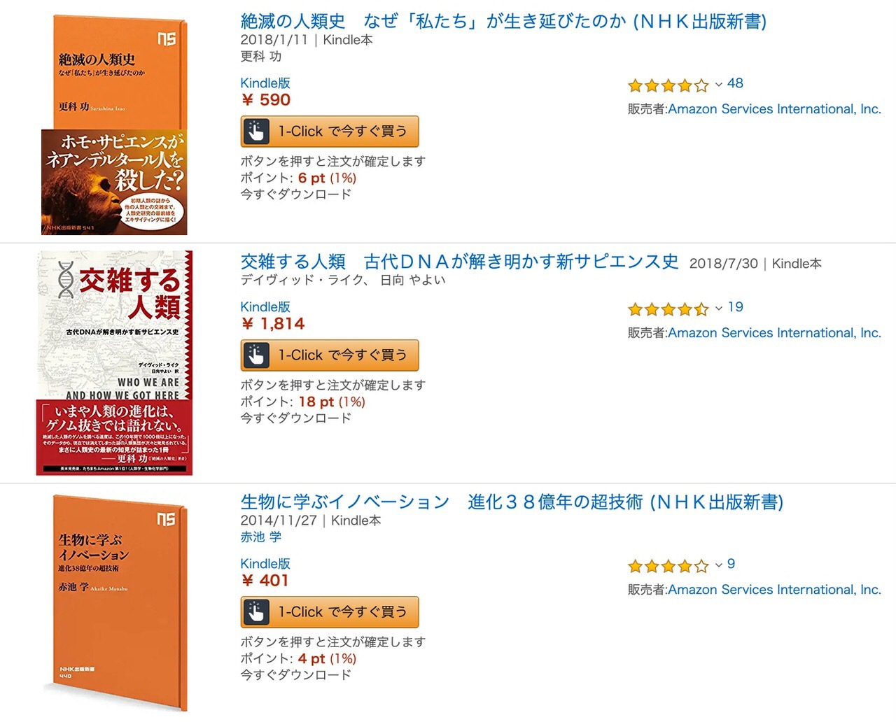 【Kindleセール】絶滅の人類史、ゲノム編集の衝撃、生きものは円柱形など夏休みのおすすめ「理科の本」(8/8まで)