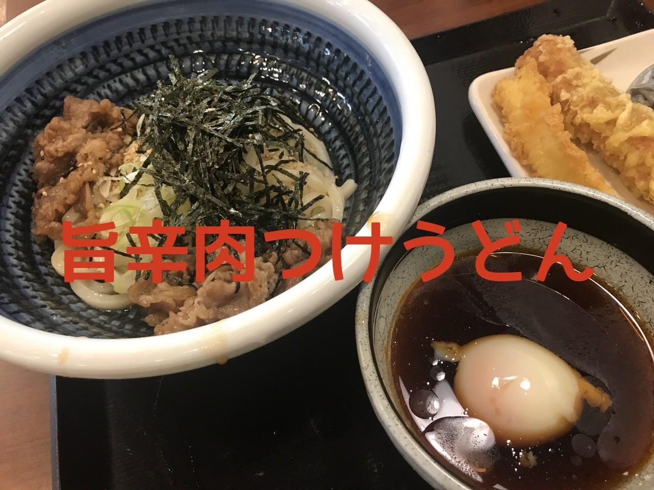 【丸亀製麺】「旨辛肉つけうどん」辣油入りのピリ辛な夏限定メニュー