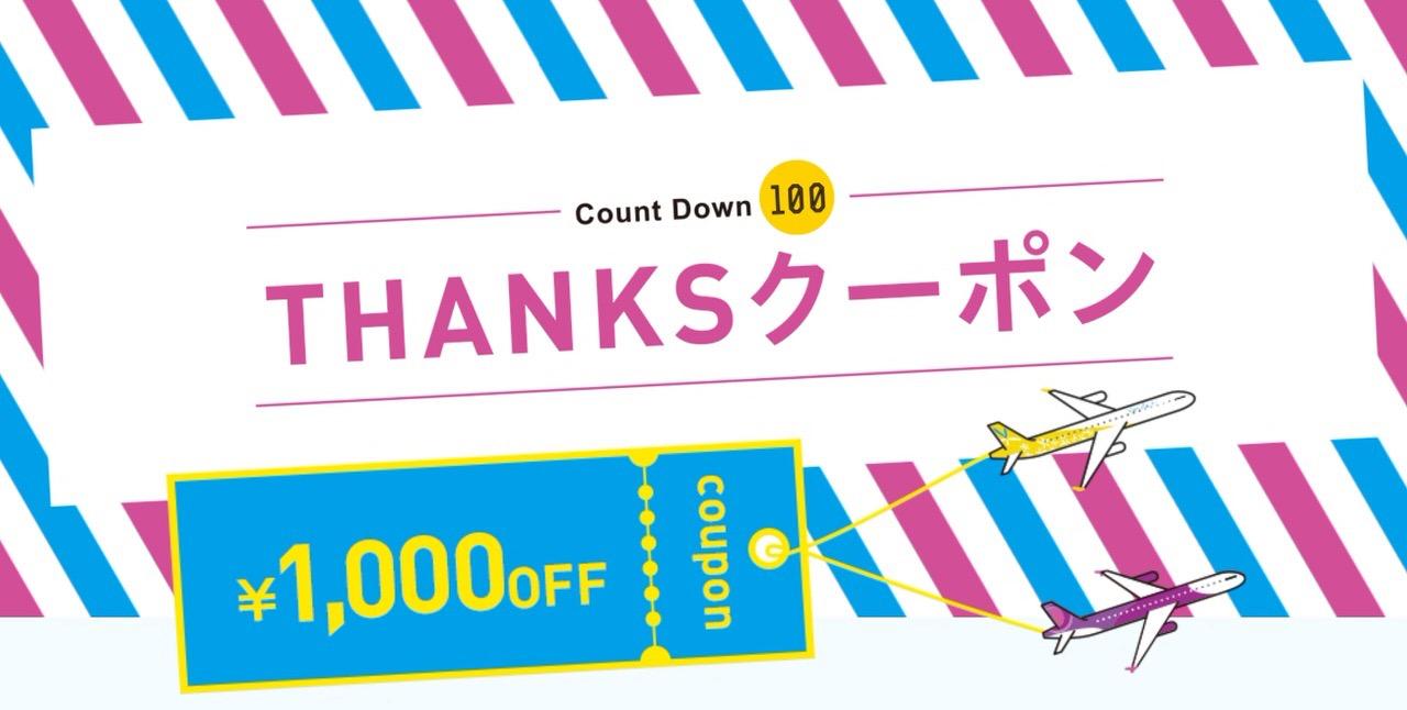 【ピーチ x バニラ】対象路線が1,000円オフになる「Count Down 100 THANKSクーポン」配布中(8/5まで)