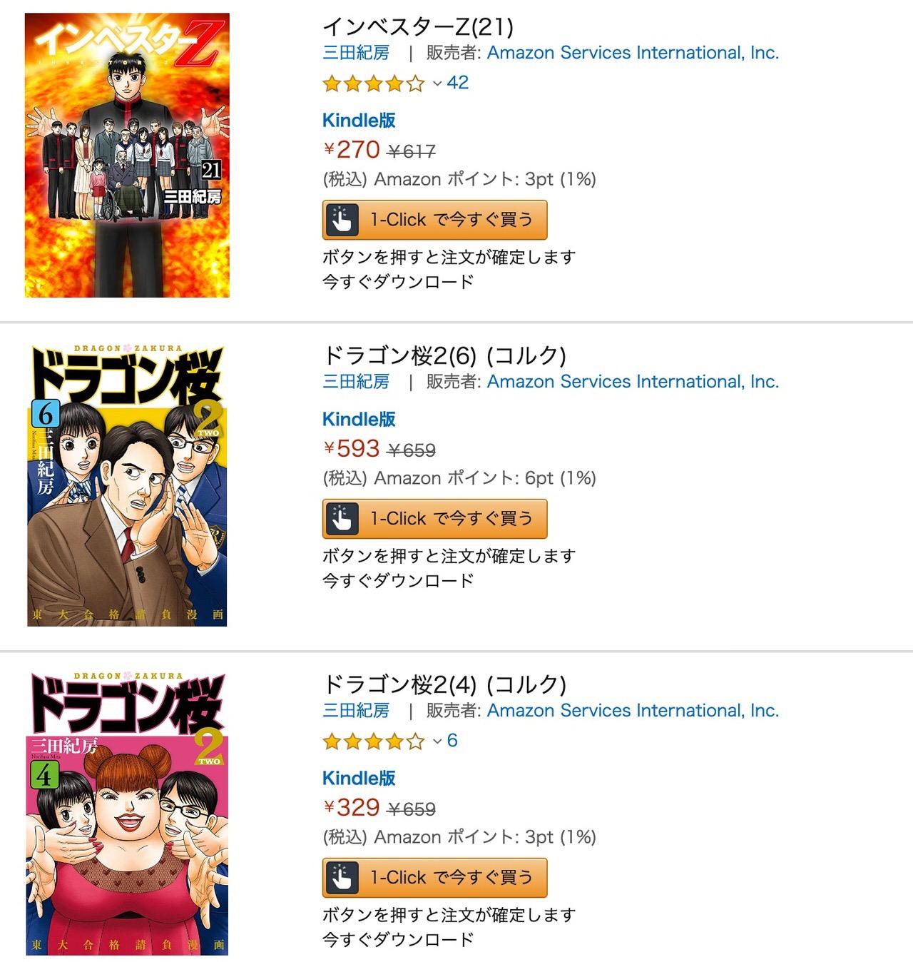 【Kindleセール】「ドラゴン桜2」「インベスターZ」無料&半額セール