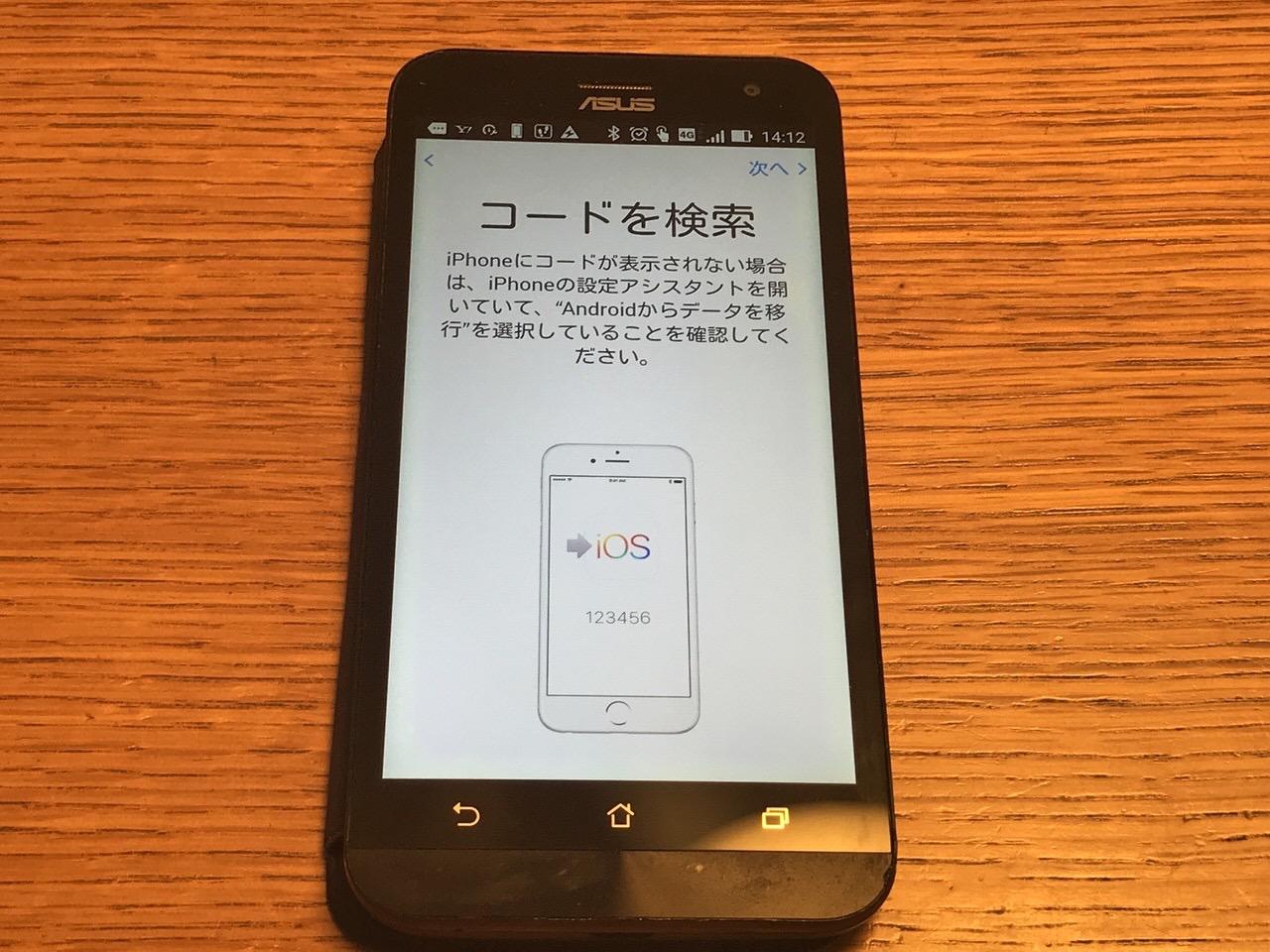 AndroidからiPhoneに機種変更してみた話 2