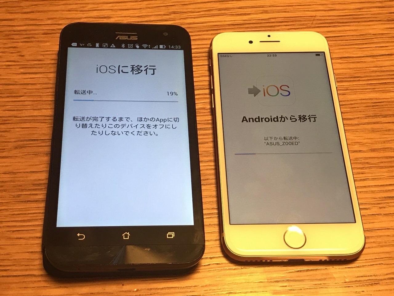AndroidからiPhoneに機種変更してみた話 8