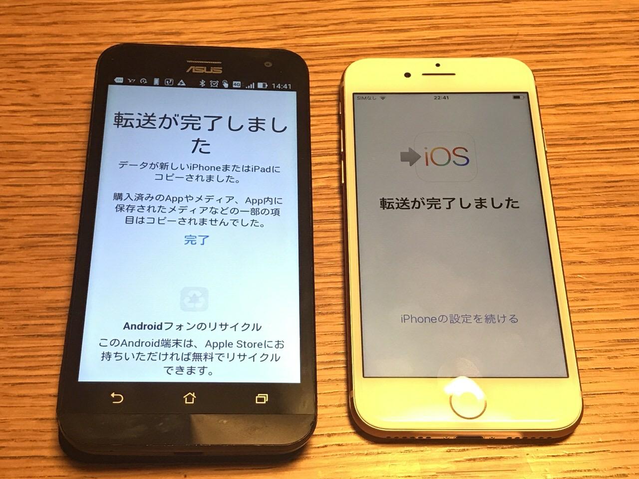 AndroidからiPhoneに機種変更してみた話 9