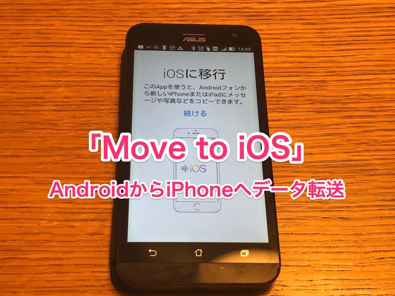 AndroidからiPhoneに機種変更してみた話 → 「Move to iOS」データ転送はうまく機能せず