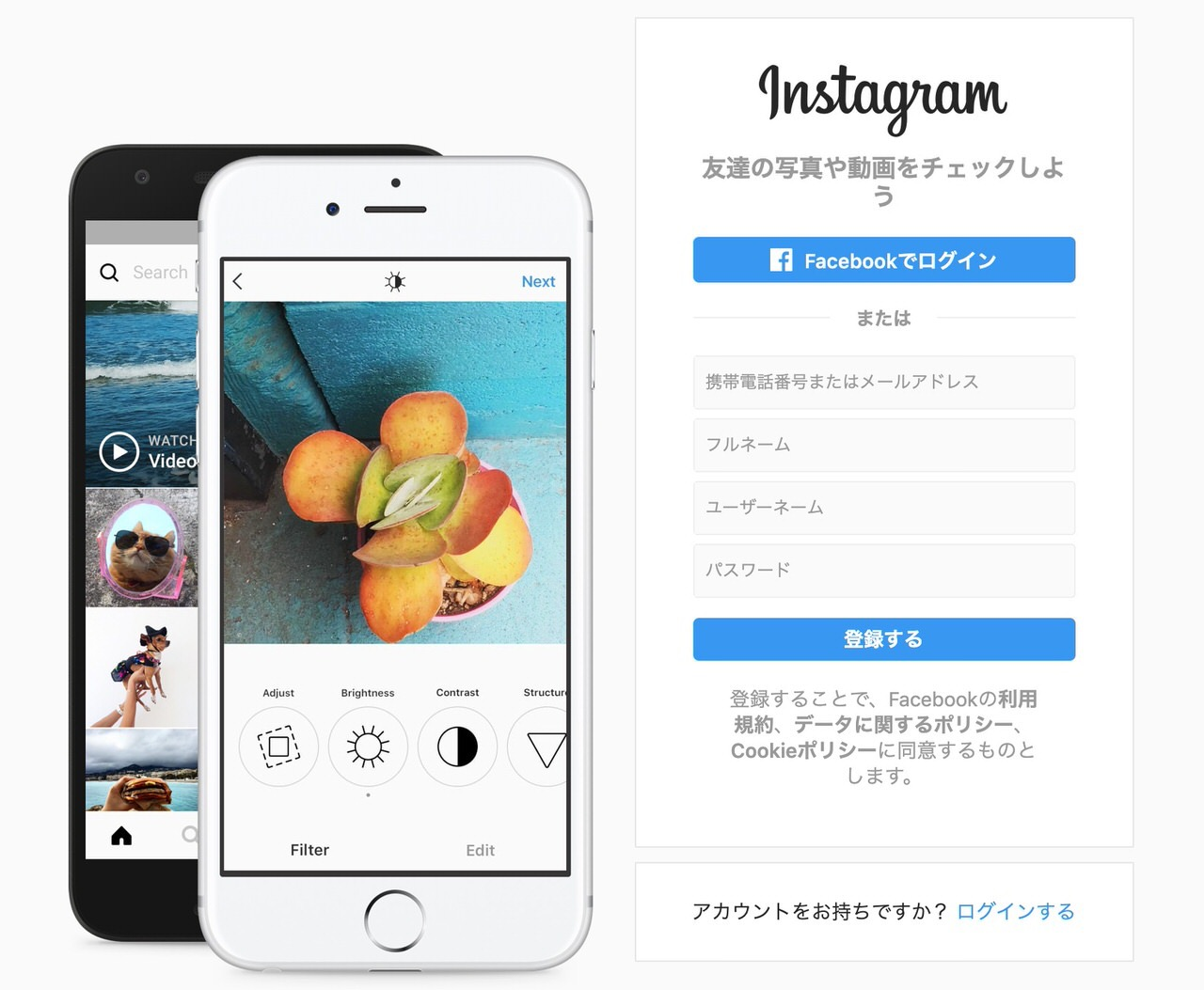 Instagramが「Instagram from Facebook」に名称変更へ