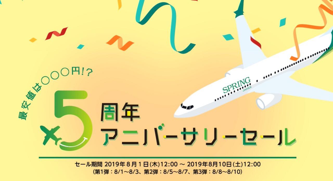 【LCCセール】春秋航空が国際線が片道3,737円となる5周年アニバーサリーセールを開催中