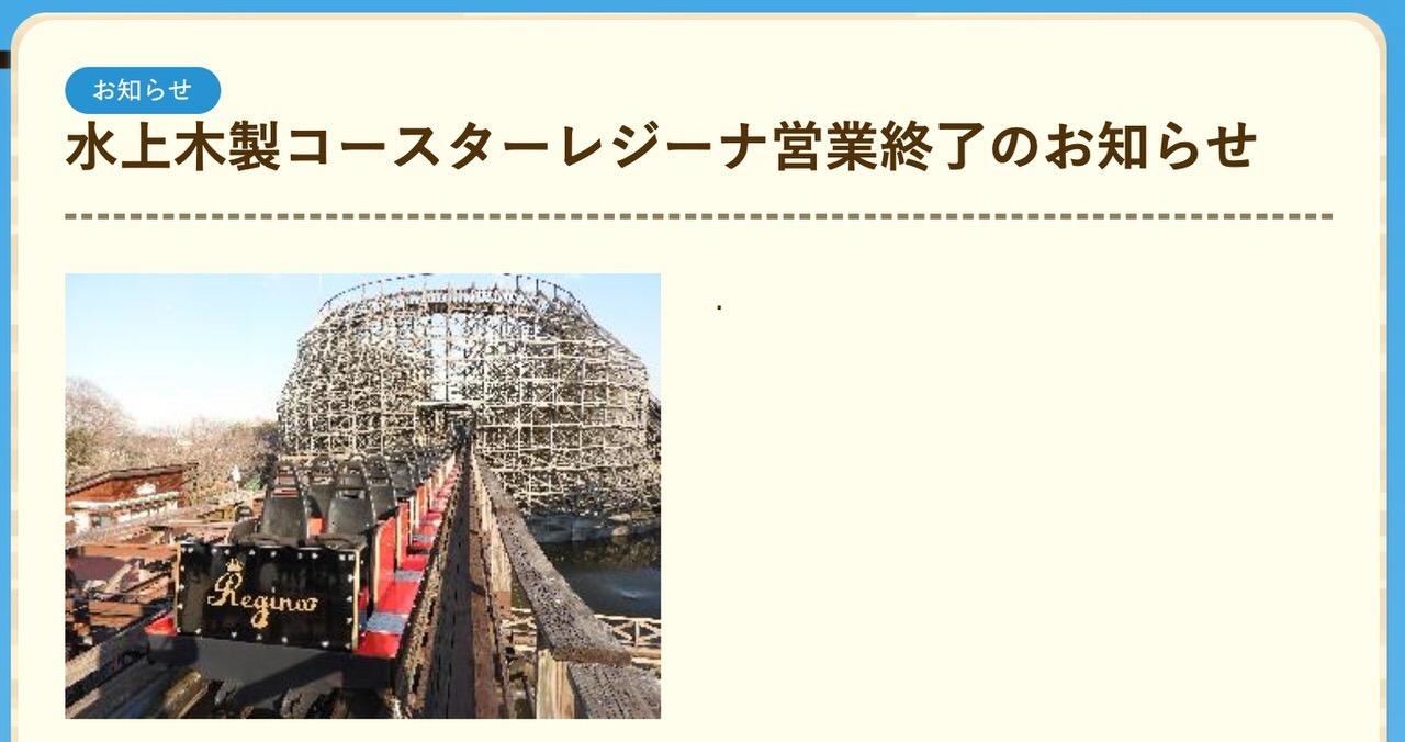東武動物公園「水上木製コースターレジーナ」車両の経年劣化により営業終了