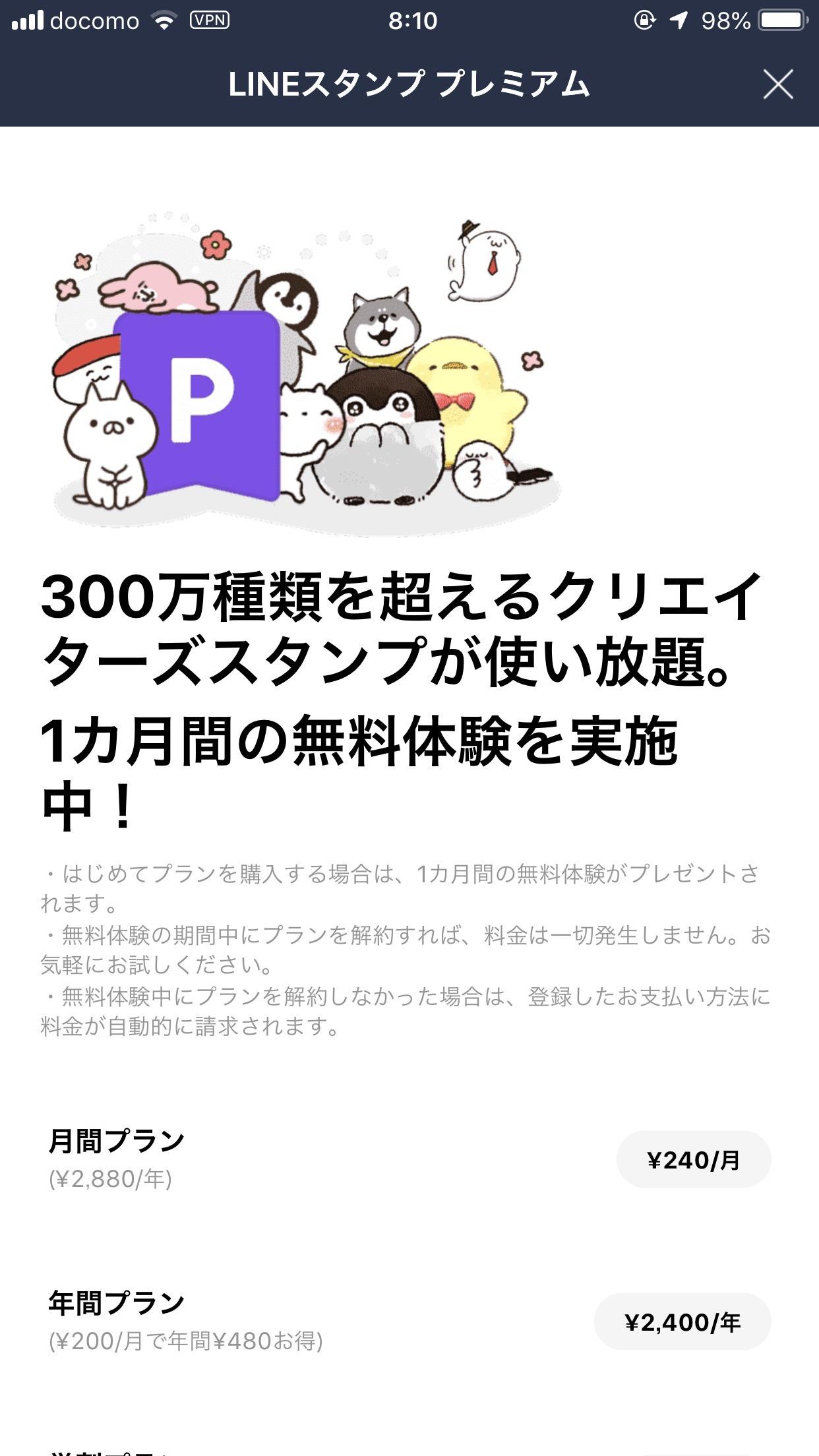 月額240円で300万種類のクリエイターズスタンプが使い放題になる「LINEスタンプ プレミアム」iOS版が提供開始