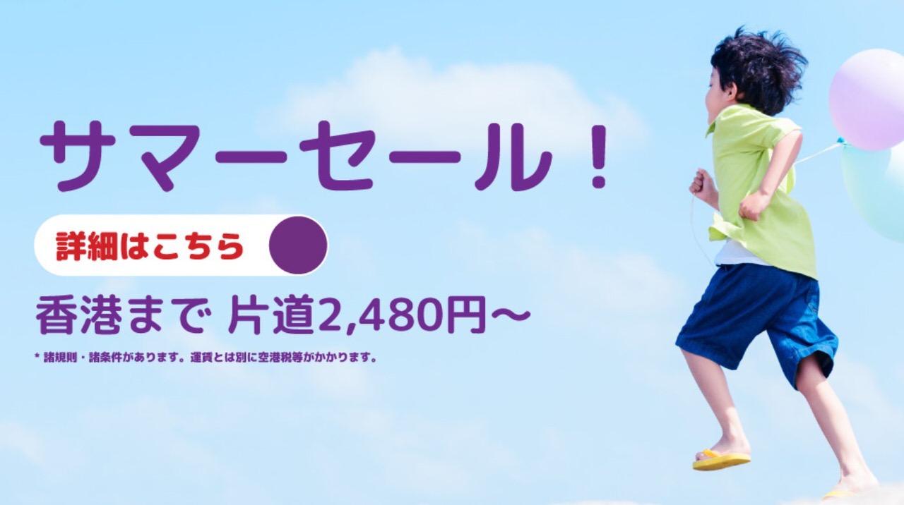【香港エクスプレス】香港まで片道2,480円からとなるサマーセール