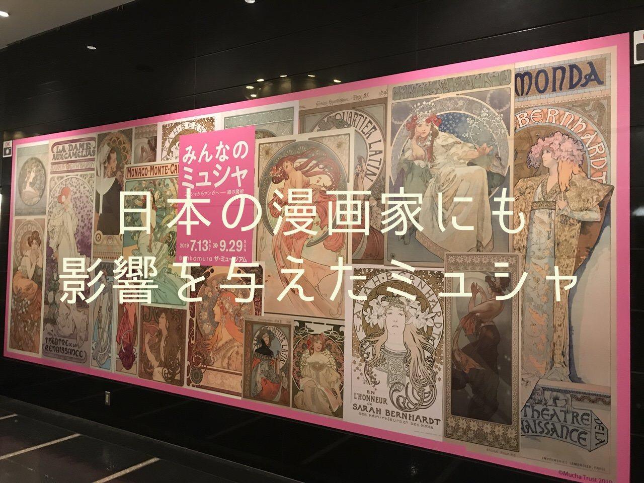 日本の漫画家にも影響を与えたミュシャの足跡を辿る展覧会「みんなのミュシャ ミュシャからマンガへ―線の魔術」