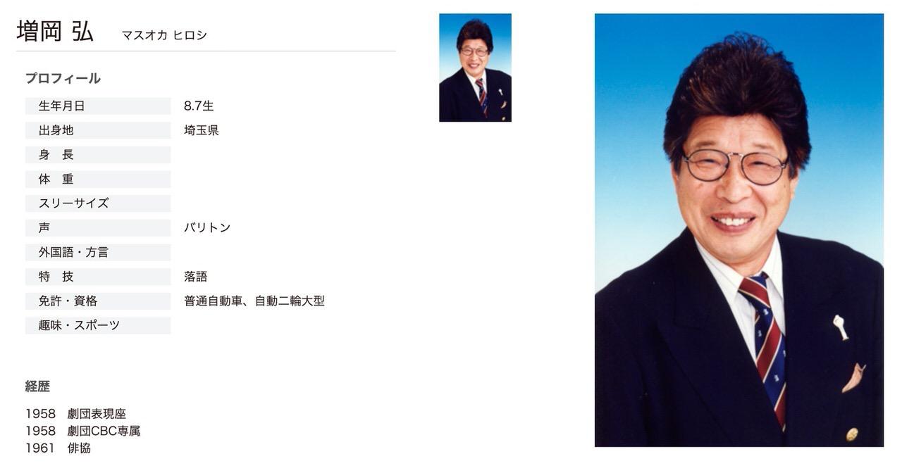 声優・増岡弘、マスオ役(サザエさん)ジャムおじさん役(それいけ!アンパンマン)の卒業を発表