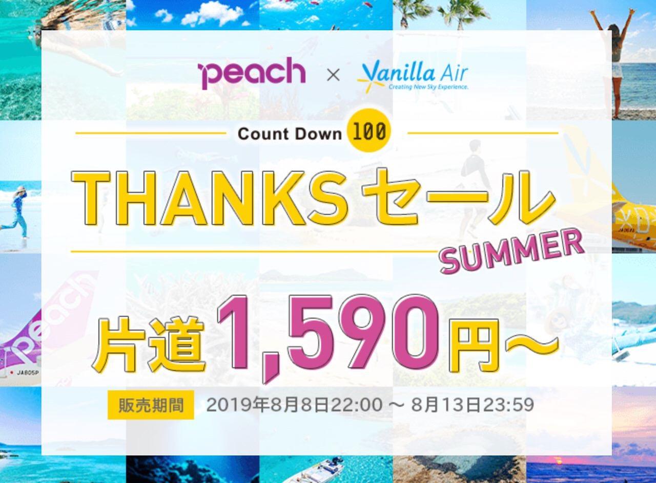 【ピーチ x バニラ】片道1,590円からの「Count Down 100 THANKSセール」開催(8/13まで)
