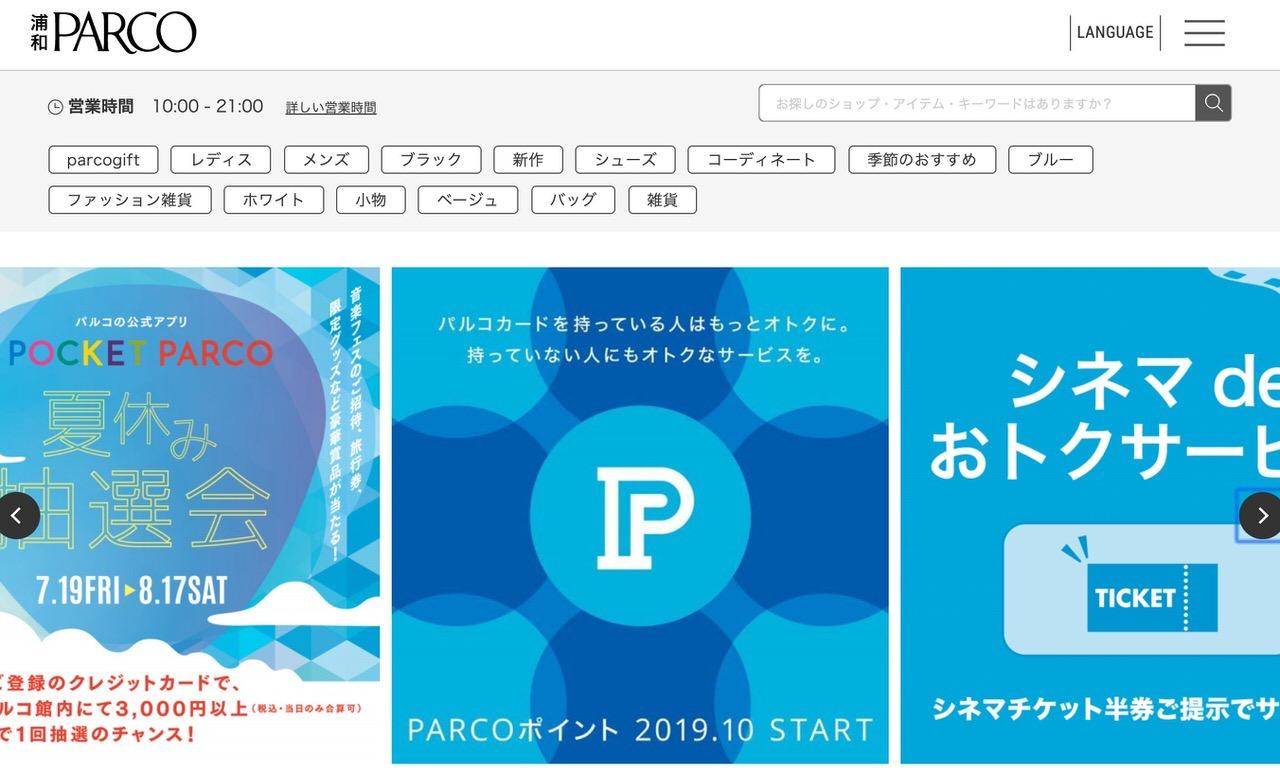 【浦和パルコ】2019年11月に大型改装で「GU」オープン