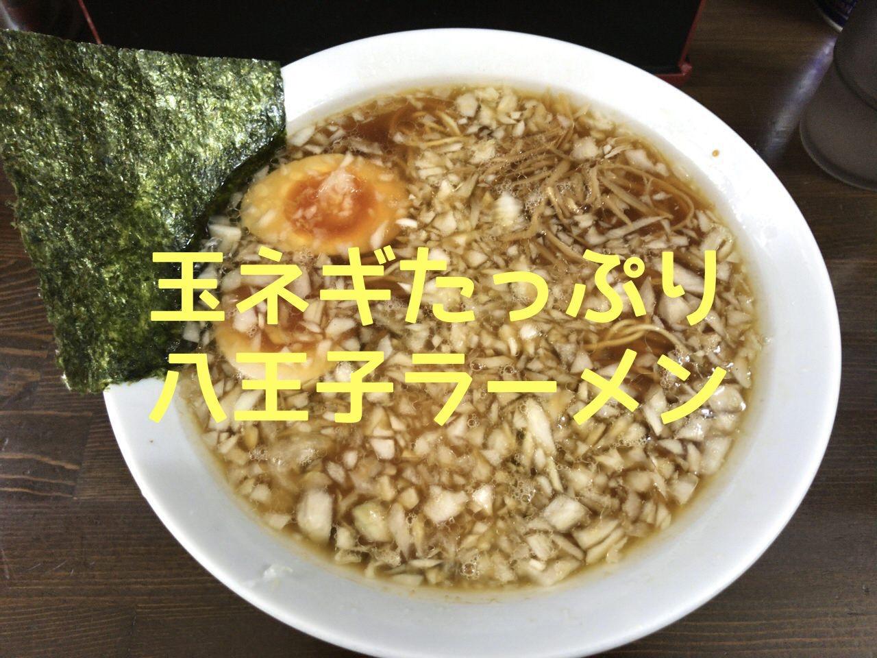 「こえもん」玉ねぎ増し味玉入り八王子ラーメン麺硬め(日野)
