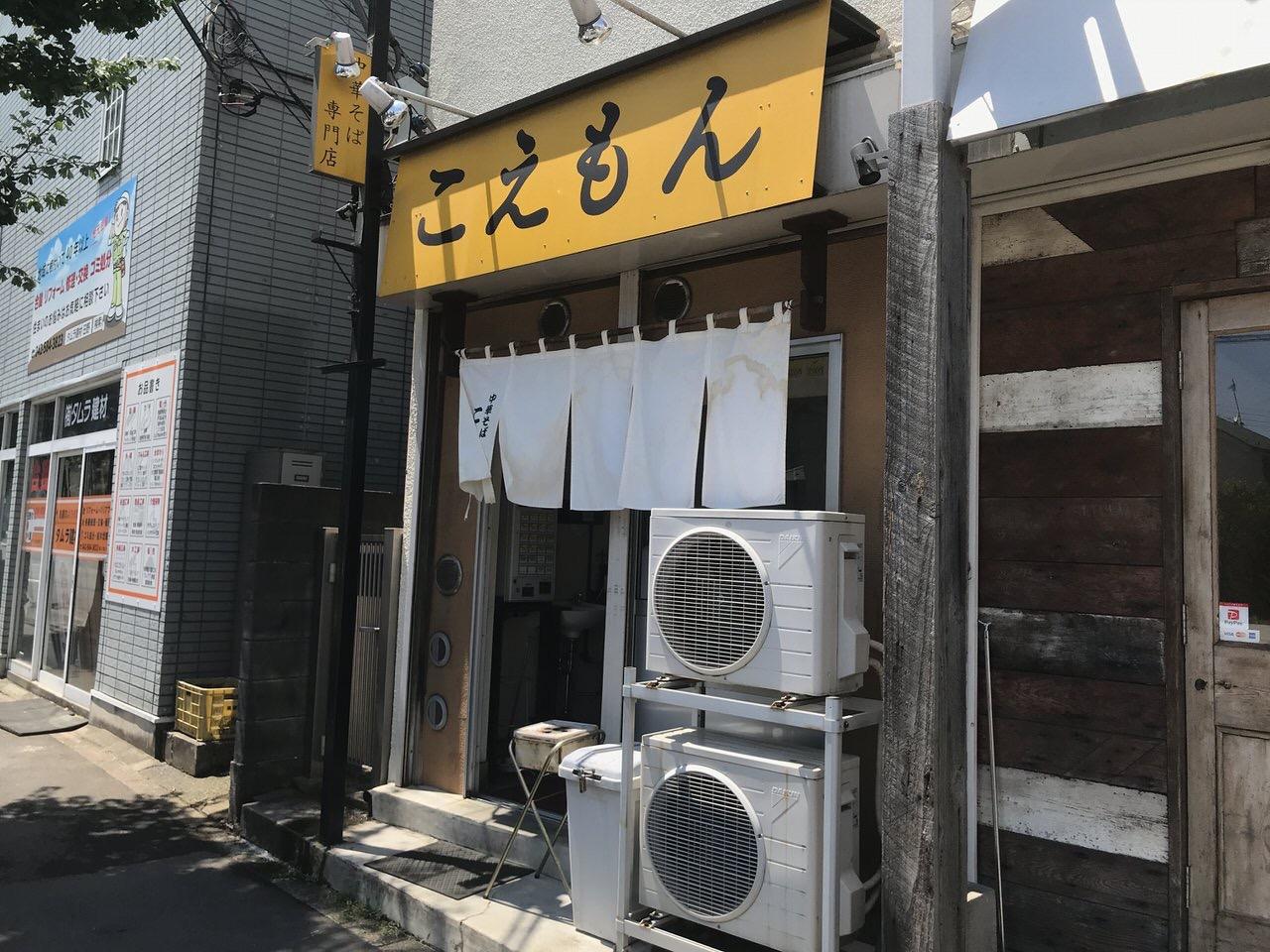 八王子ラーメン「こえもん」(日野)1
