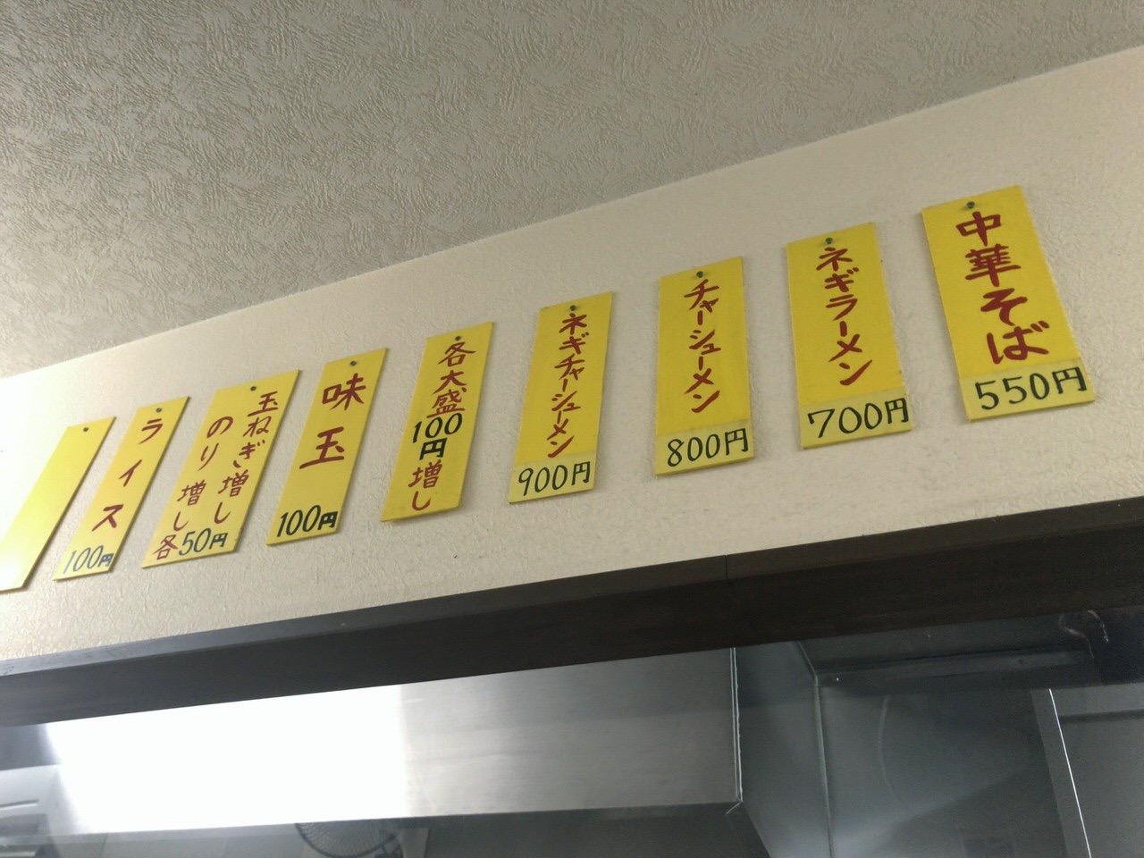 八王子ラーメン「こえもん」(日野)2