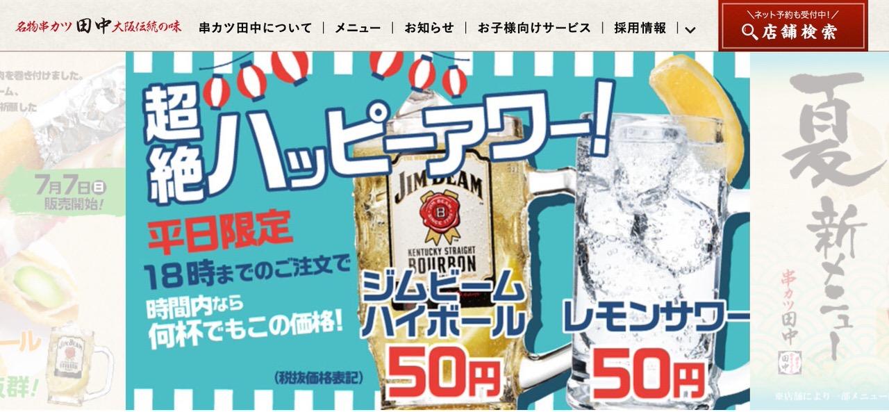 「串カツ田中」全面禁煙でサラリーマン客離れして客単価も減少中
