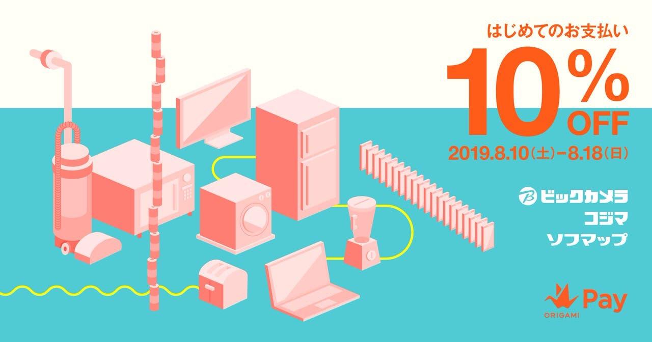 【Origami Pay】「ビックカメラ」「コジマ」「ソフマップ」初めての支払いで10%オフキャンペーン(8/18まで)