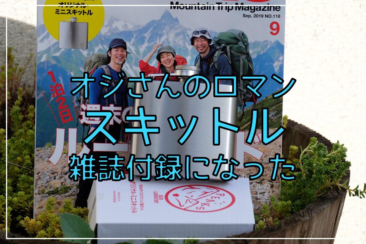 """オジさんのロマン「スキットル」が付録になった!雑誌「PEAKS 2019年9月号」は1,080円だから""""買い""""だ"""