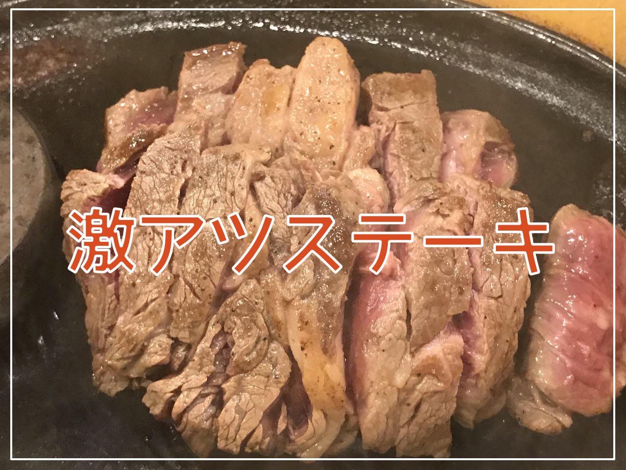 「ステーキのどん」激アツステーキ200g/1,480円でガッツリ肉を喰らう!ライスもお代わり自由!