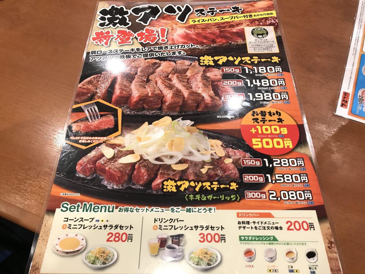 「ステーキのどん」激アツステーキ 1
