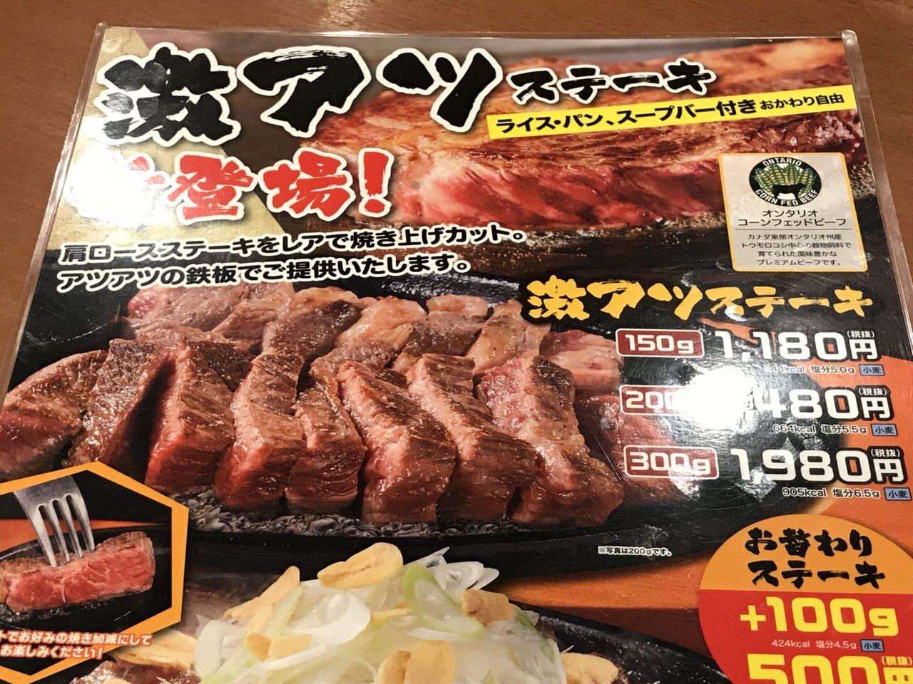 「ステーキのどん」激アツステーキ 2