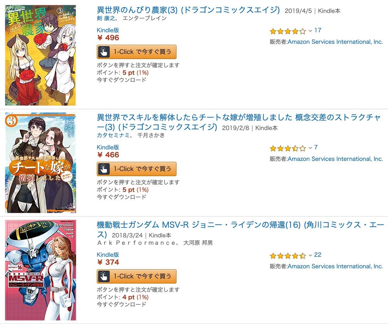 【Kindleセール】60%オフもある!「KADOKAWA夏のコミック&ライトノベル祭り」(8/22まで)