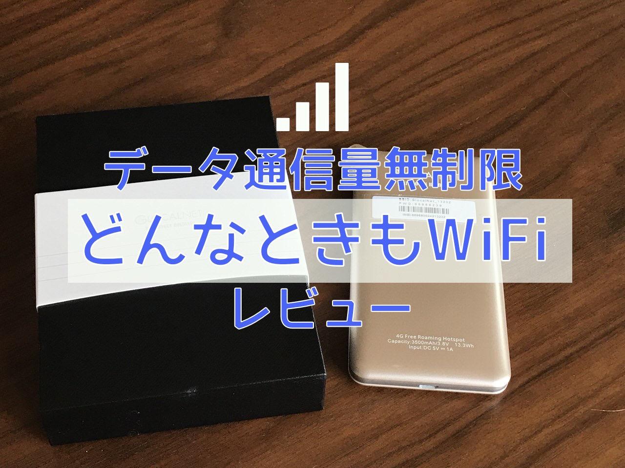 【無制限】月額3,480円でネット使い放題「どんなときもWiFi」3ヶ月使った感想
