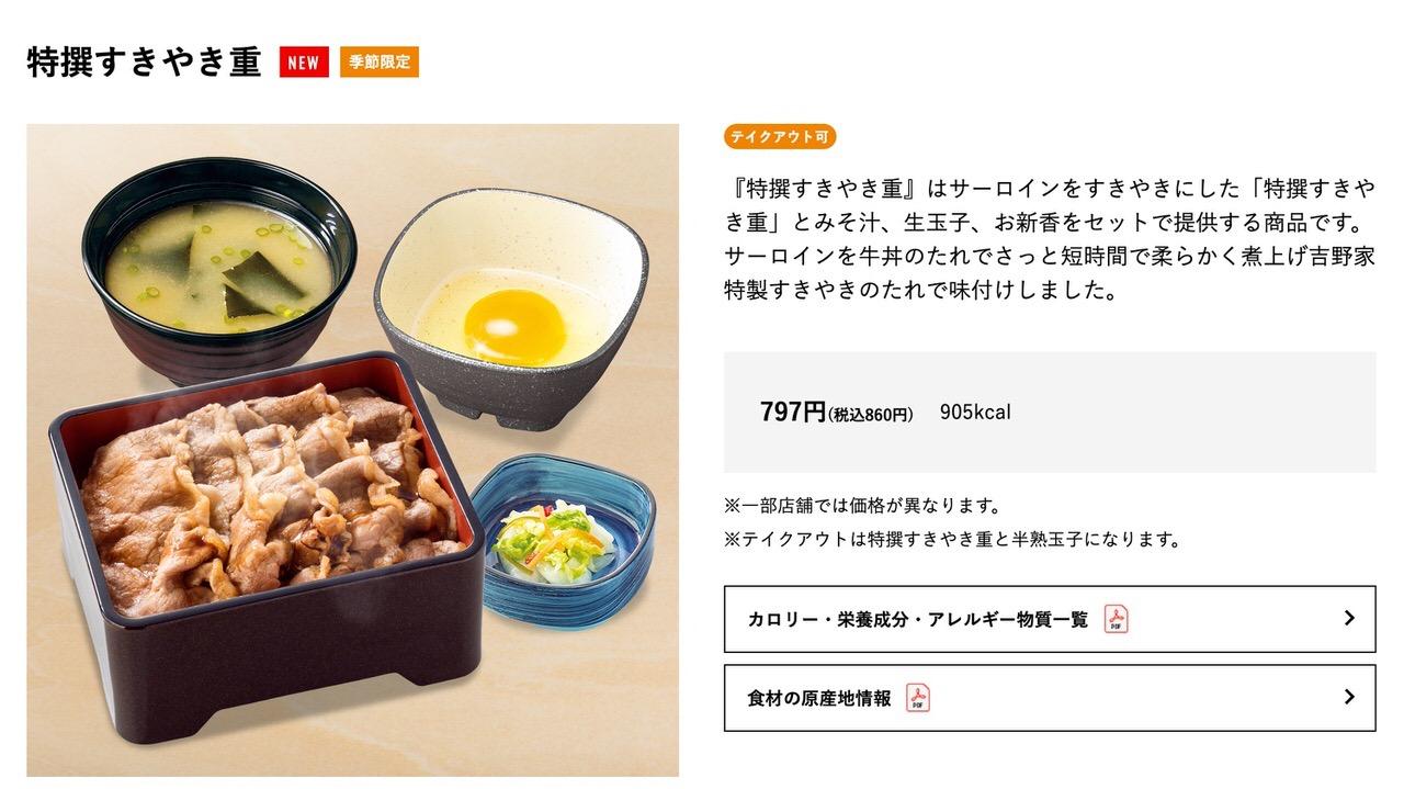 【吉野家】大盛より肉が多いサーロイン使用の「特撰すきやき重(860円)」